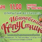 Ивановский капустник