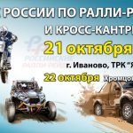 Кубок России по ралли-рейдам