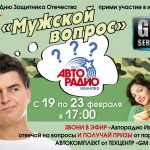 reklama_muzhskoj-vopros