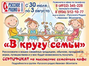 reklama_v-krugu-semi