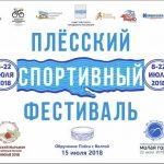 sportfest-ples-2018