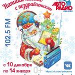 novogodnyaya-pochta-avtoradio-2018-1